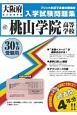 桃山学院高等学校 大阪府私立高等学校入学試験問題集 平成30年春