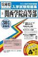 関西学院高等部 兵庫県私立高等学校入学試験問題集 平成30年春