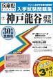 神戸龍谷高等学校 兵庫県私立高等学校入学試験問題集 平成30年春