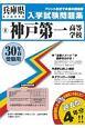 神戸第一高等学校 兵庫県私立高等学校入学試験問題集 平成30年春