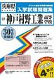 神戸村野工業高等学校 兵庫県私立高等学校入学試験問題集 平成30年春