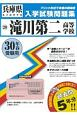 滝川第二高等学校 兵庫県私立高等学校入学試験問題集 平成30年春