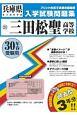 三田松聖高等学校 兵庫県私立高等学校入学試験問題集 平成30年春