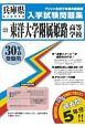 東洋大学附属姫路高等学校 兵庫県私立高等学校入学試験問題集 平成30年春