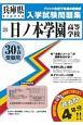 日ノ本学園高等学校 兵庫県私立高等学校入学試験問題集 平成30年春