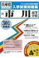 市川高等学校 兵庫県私立高等学校入学試験問題集 平成30年春
