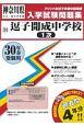 逗子開成中学校(1次) 神奈川県公立・私立中学校入学試験問題集 平成30年春