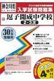 逗子開成中学校(2・3次) 神奈川県公立・私立中学校入学試験問題集 平成30年春