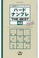 ハードナンプレ THE BEST 上級者向けナンバープレース(42)