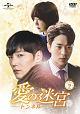 愛の迷宮-トンネル- DVD-SET2