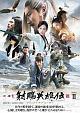 射(チョウ)英雄伝 レジェンド・オブ・ヒーロー DVD-BOX II