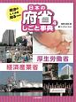 政治のしくみを知るための 日本の府省 しごと事典 厚生労働省・経済産業省 (4)