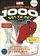 スパイダーマン点つなぎ1000