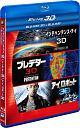 SFアクション 3D2DブルーレイBOX
