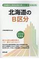 北海道のB区分 北海道の公務員試験対策シリーズ 2019