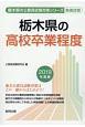 栃木県の高校卒業程度 栃木県の公務員試験対策シリーズ 2019