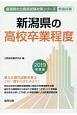 新潟県の高校卒業程度 新潟県の公務員試験対策シリーズ 2019