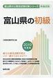 富山県の初級 富山県の公務員試験対策シリーズ 2019