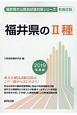 福井県の2種 福井県の公務員試験対策シリーズ 2019