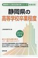 静岡県の高等学校卒業程度 静岡県の公務員試験対策シリーズ 2019