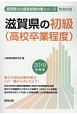 滋賀県の初級(高校卒業程度) 滋賀県の公務員試験対策シリーズ 2019