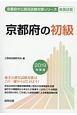京都府の初級 京都府の公務員試験対策シリーズ 2019