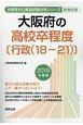 大阪府の高校卒程度[行政(18-21)] 大阪府の公務員試験対策シリーズ 2019