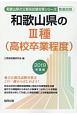 和歌山県の3種(高校卒業程度) 和歌山県の公務員試験対策シリーズ 2019