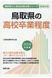 鳥取県の高校卒業程度 鳥取県の公務員試験対策シリーズ 2019