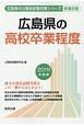 広島県の高校卒業程度 広島県の公務員試験対策シリーズ 2019