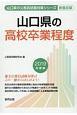 山口県の高校卒業程度 山口県の公務員試験対策シリーズ 2019