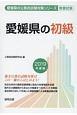 愛媛県の初級 愛媛県の公務員試験対策シリーズ 2019