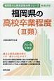 福岡県の高校卒業程度(3類) 福岡県の公務員試験対策シリーズ 2019