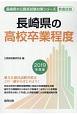 長崎県の高校卒業程度 長崎県の公務員試験対策シリーズ 2019