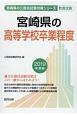 宮崎県の高等学校卒業程度 宮崎県の公務員試験対策シリーズ 2019