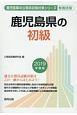 鹿児島県の初級 鹿児島県の公務員試験対策シリーズ 2019
