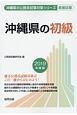 沖縄県の初級 沖縄県の公務員試験対策シリーズ 2019