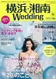 横浜・湘南Wedding 横浜・湘南エリアのウエディングはこの一冊でカンペキ(20)