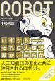 ロボット-それは人類の敵か、味方か