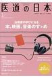 医道の日本 77-1 2018.1 治療家の学びになる本、映画、音楽のすすめ 東洋医学・鍼灸マッサージの専門誌(892)