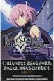 Fate/Grand Order-mortalis:stella-(1)