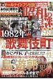 昭和の謎99 1980年歌舞伎町性と暴力史解明号
