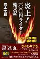 炎上!一〇〇円ライター始末記 マスコミ業界誌裏道渡世