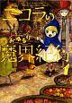 ニコラのおゆるり魔界紀行(1)