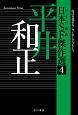 日本SF傑作選 平井和正 虎は目覚める/サイボーグ・ブルース (4)