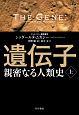 遺伝子-親密なる人類史-(上)