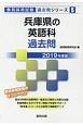 兵庫県の英語科 過去問 教員採用試験過去問シリーズ 2019