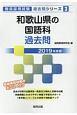 和歌山県の国語科 過去問 教員採用試験過去問シリーズ 2019