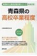 青森県の高校卒業程度 青森県の公務員試験対策シリーズ 2019
