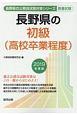 長野県の初級(高校卒業程度) 長野県の公務員試験対策シリーズ 2019
